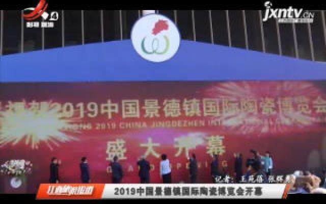 2019中国景德镇国际陶瓷博览会开幕