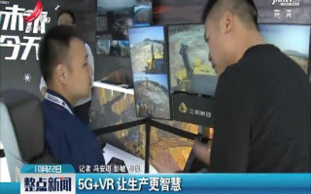 南昌:5G+VR让生产更智慧