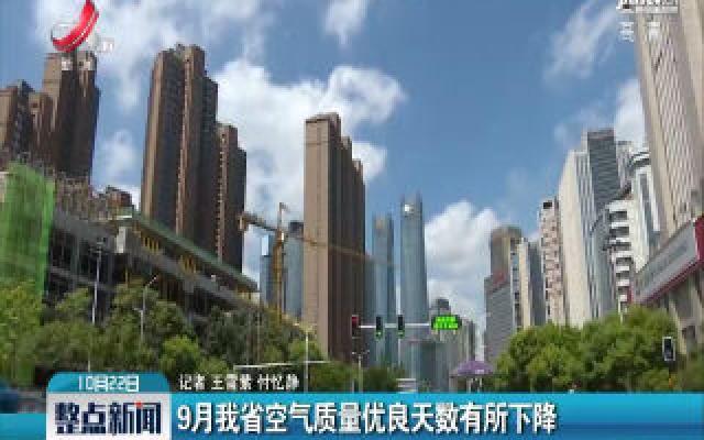 9月江西省空气质量优良天数有所下降