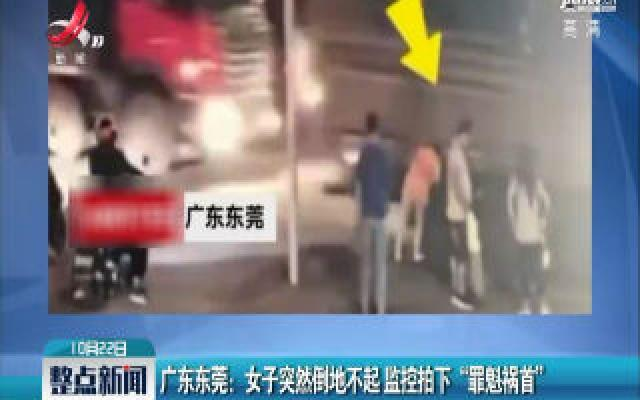 """广东东莞:女子突然倒地不起 监控拍下""""罪魁祸首"""""""
