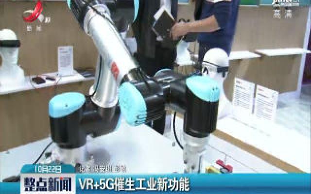 南昌:VR+5G催生工业新功能