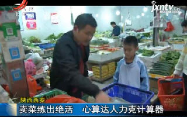 陕西西安:卖菜练出绝活 心算达人力克计算器