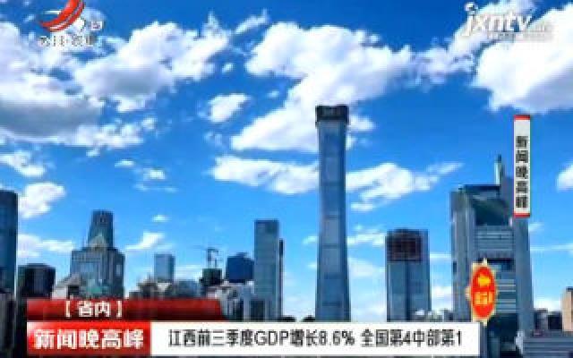 江西前三季度GDP增长8.6% 全国第4中部第1