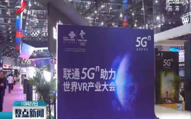 2019世界VR产业大会传递出中国创新发展的强劲信号