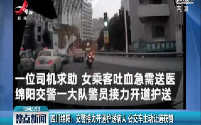 四川绵阳:交警接力开道护送病人 公交车主动让道获赞