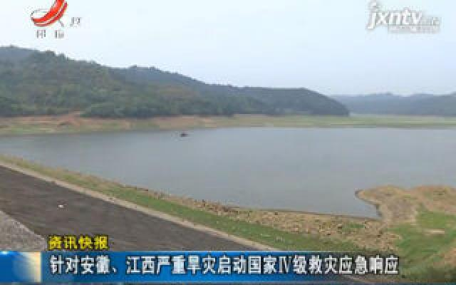 针对安徽、江西严重旱灾启动国家IV级救灾应急响应