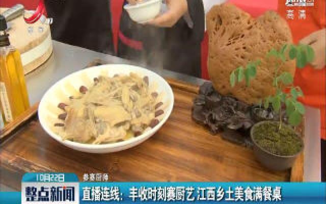 直播连线:丰收时刻赛厨艺 江西乡土美食满餐桌