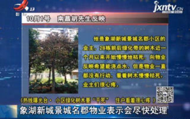 """【《热线曝光台·小区绿化树木要""""干死"""" 住户看着很心疼》】反馈:象湖新城景城名郡物业表示会尽快处理"""