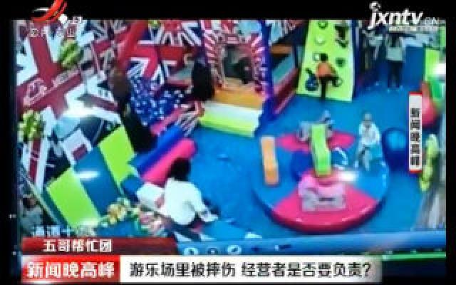 重庆:游乐场里被摔伤 经营者是否要负责?