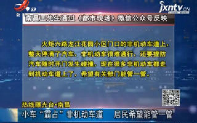"""【热线曝光台】南昌:小车""""霸占""""非机动车道 居民希望能管一管"""