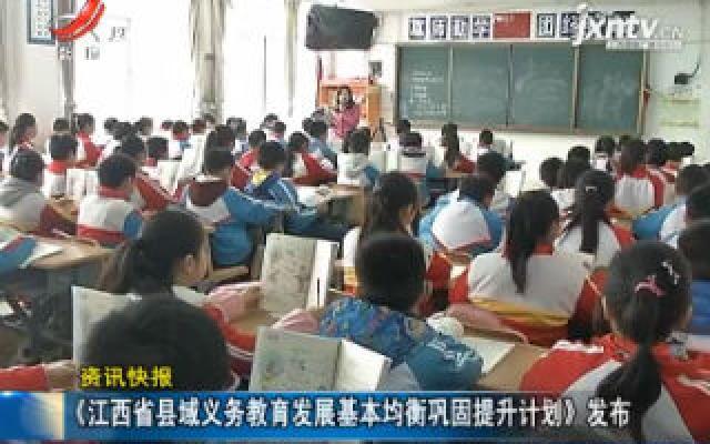 《江西省县域义务教育发展基本均衡巩固提升计划》发布