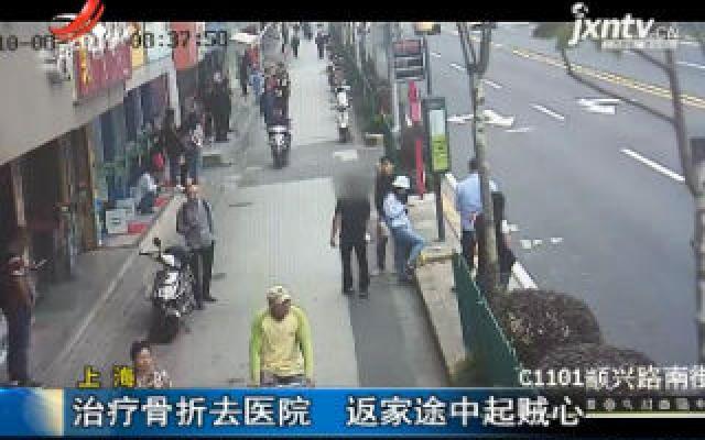 上海:治疗骨折去医院 返家途中起贼心