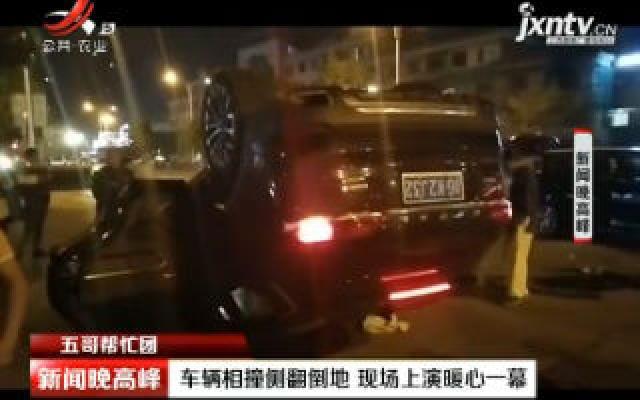 浙江金华:车辆相撞侧翻倒地 现场上演暖心一幕