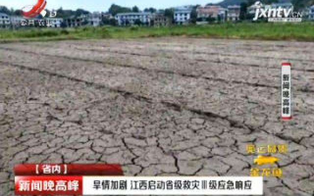旱情加剧 江西启动省级救灾III级应急响应