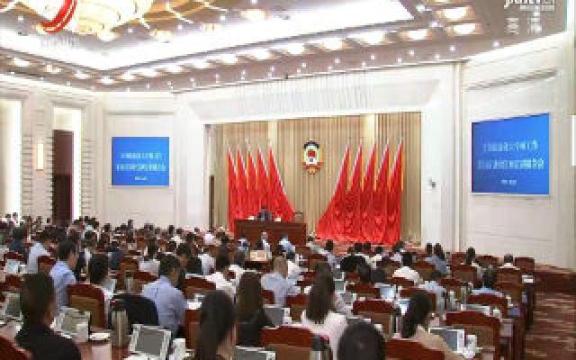 全国政协重大专项工作委员宣讲团在赣举行宣讲报告会