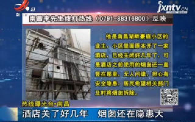 【热线曝光台】南昌:酒店关了好几年 烟囱还在隐患大