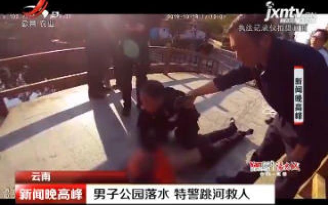 云南:男子公园落水 特警跳河救人