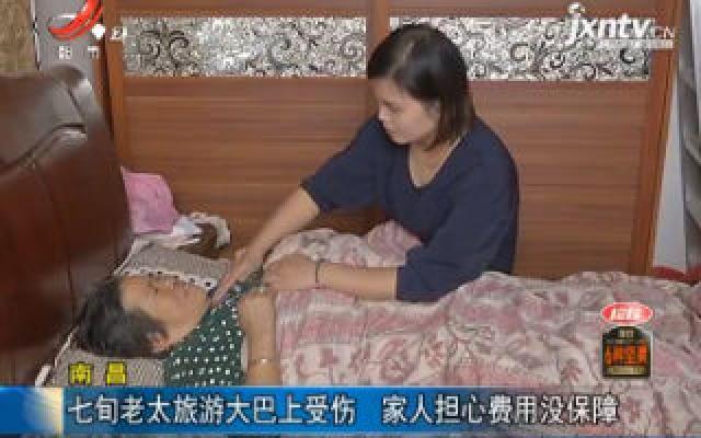 南昌:七旬老太旅游大巴上受伤 家人担心费用没保障
