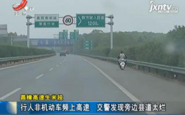 昌樟高速生米段:行人非机动车频上高速 交警发现旁边县道太烂