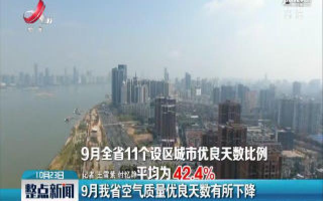 9月华人娱乐app下载省空气质量优良天数有所下降