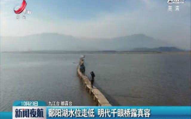 鄱阳湖水位走低 明代千眼桥露真容