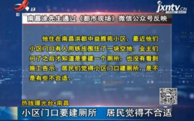 【热线曝光台】南昌:小区门口要建厕所 居民觉得不合适