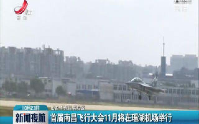 首届南昌飞行大会11月将在瑶湖机场举行