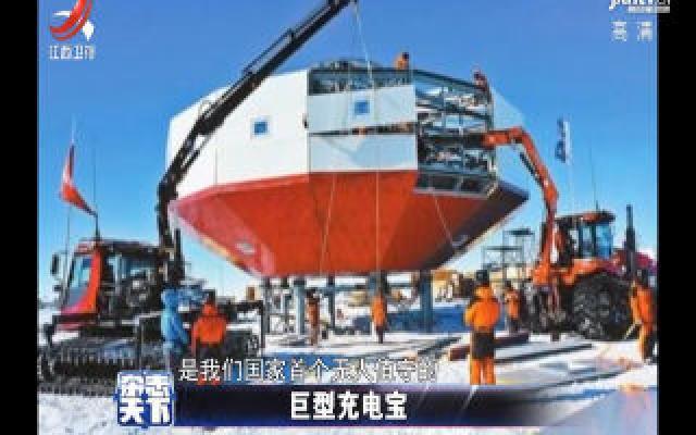 一块巨型充电宝为南极科考泰山站极地科考供电
