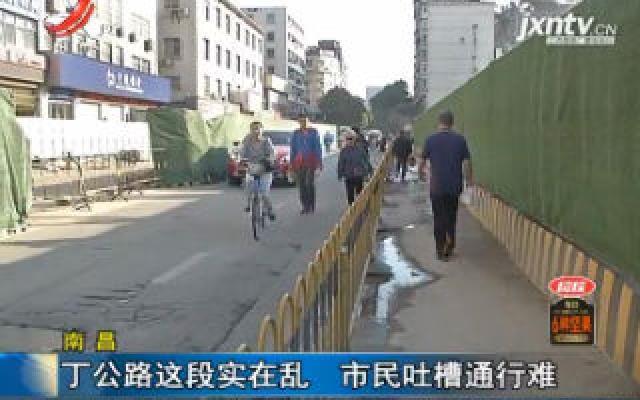 南昌:丁公路这段实在乱 市民吐槽通行难