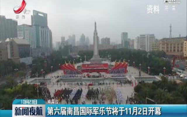 第六届南昌国际军乐节将于11月2日开幕
