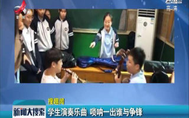 西安:学生演奏乐曲 唢呐一出谁与争锋