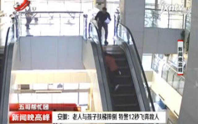 安徽:老人与孩子扶梯摔倒 特警12秒飞奔救人