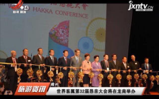 赣州:世界客属第32届恳亲大会将在龙南举办