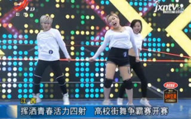 江西:挥洒青春活力四射 高校街舞争霸赛开赛