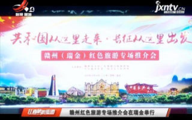 赣州红色旅游专场推介会在瑞金举行