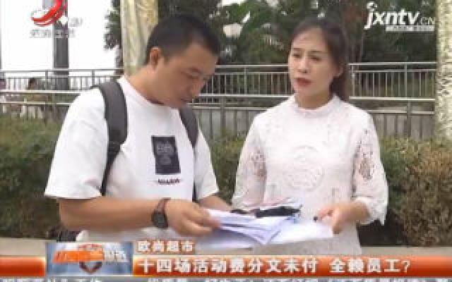 南昌·欧尚超市:十四场活动费分文未付 全赖员工?