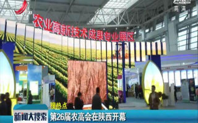 第26届农高会在陕西开幕