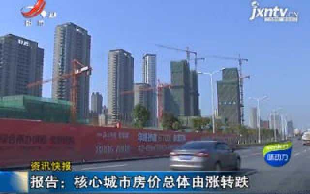 报告:核心城市房价总体由涨转跌