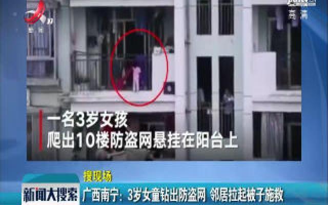 广西南宁:3岁女童钻出防盗网 邻居拉起被子施救