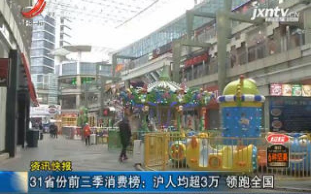 31省份2019年前三季消费榜:沪人均超3万 领跑全国