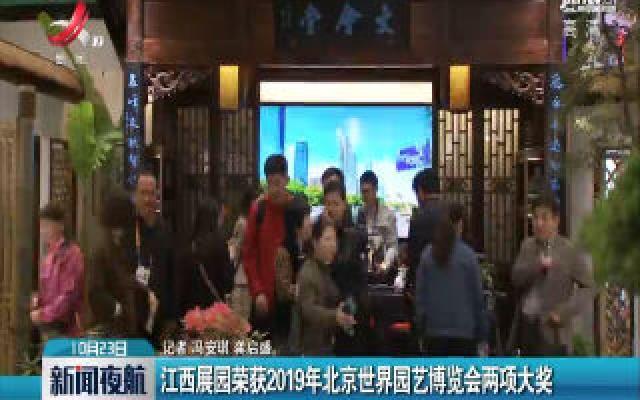 江西展园荣获2019年北京世界园艺博览会两项大奖