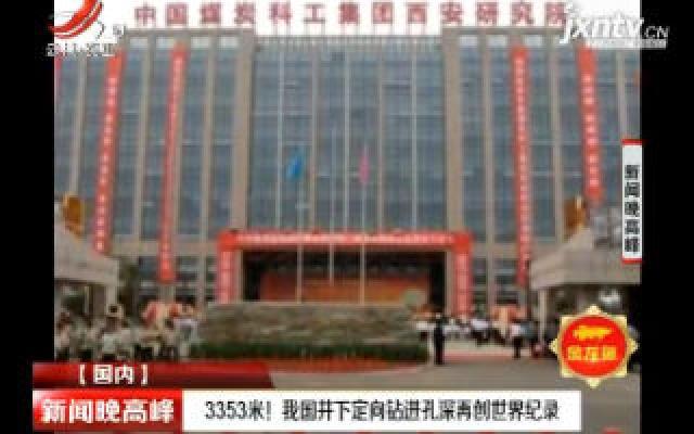 3353米! 中国井下定向钻进孔深再创世界纪录
