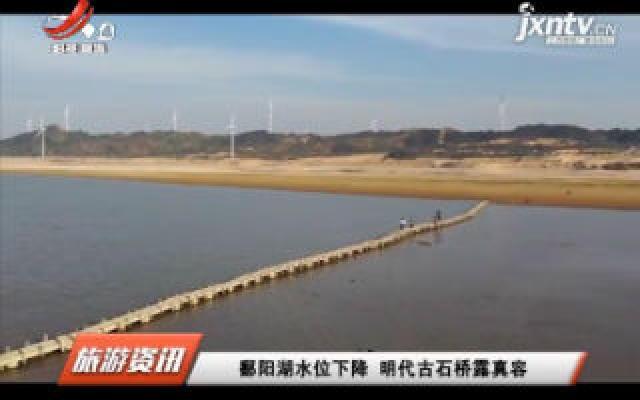 鄱阳湖水位下降 明代古石桥露真容
