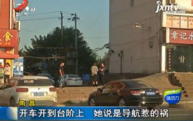 南昌:开车开到台阶上 她说是导航惹的祸