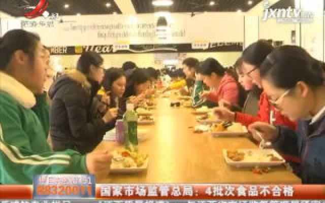 国家市场监管总局:4批次食品不合格