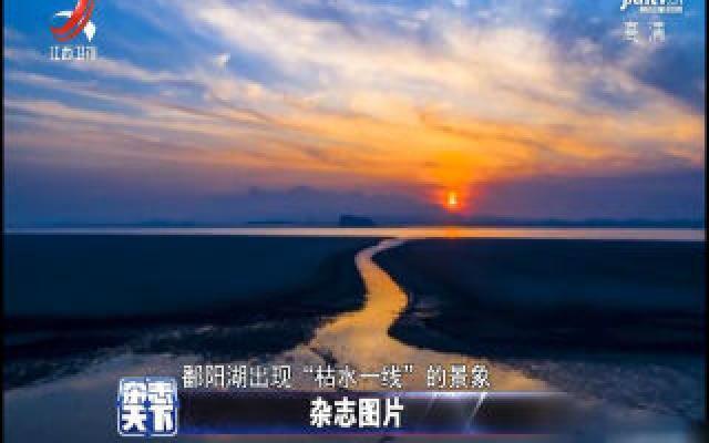 """鄱阳湖""""枯水一线"""" 落霞中尽显诗情画意"""