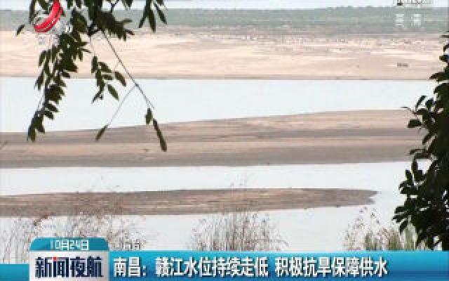 南昌:赣江水位持续走低 积极抗旱保障供水