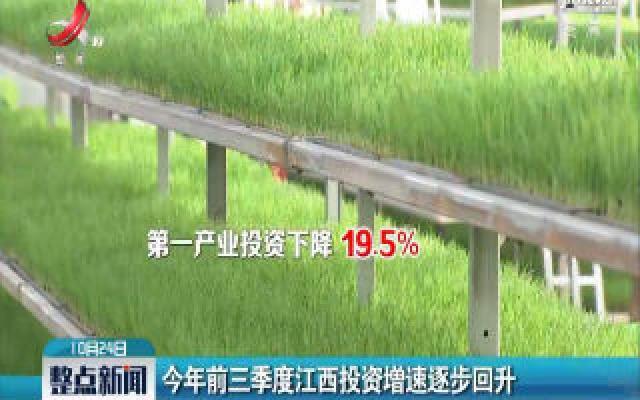2019年前三季度江西投资增速逐步回升