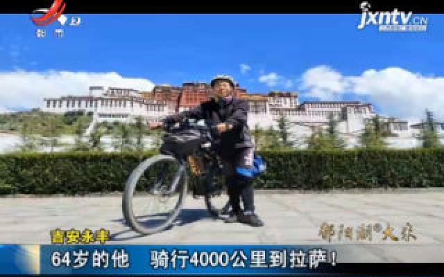 吉安永丰:64岁的他 骑行4000公里到拉萨!