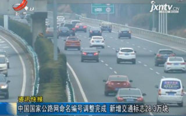 中国国家公路网命名编号调整完成 新增交通标志28.3万块